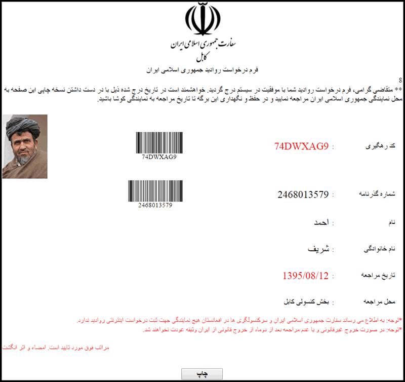 ویزای اتباع افغانی